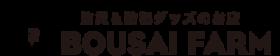 【公式】BOUSAI FARM 商品案内-防災用品専門ショップ 防災ファーム新商品などのご紹介